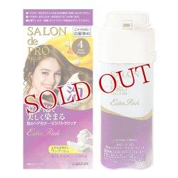 画像1: ダリヤ サロンドプロ 泡のヘアカラー エクストラリッチ(白髪用) 4 ライトブラウン SALON de PRO DARIYA