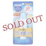 ロート製薬(ROHTO) スキンアクア(SKIN AQUA) スーパーモイスチャー ミルク SPF50+/PA++++ 40ml