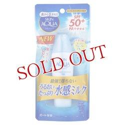 画像1: ロート製薬(ROHTO) スキンアクア(SKIN AQUA) スーパーモイスチャー ミルク SPF50+/PA++++ 40ml