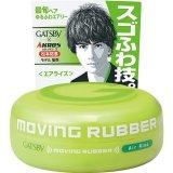 ギャツビー(GATSBY) ムービングラバー(moving rubber) エアライズ 80g マンダム(mandom)