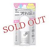 資生堂 エージーデオ24 デオドラントスティックDX 無香料 20g SHISEIDO