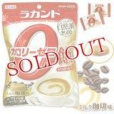 ラカント カロリーゼロ飴 ミルク珈琲味 48g サラヤ saraya