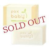パックスベビー ソープ 100g paxbaby パックス 太陽油脂