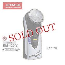 画像1: HITACHI(日立) 回転式シェーバー RM-120 [S]シルバー