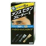 メンズビゲン スピーディーII N 自然な黒色 hoyu Men'sBigen