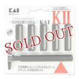 4個セット 貝印 カイ・ケーツー KAI-KII (ホルダー+替刃5個入)×4個 K2-5B1