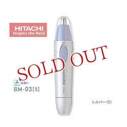 画像1: HITACHI(日立) 鼻毛カッター BM-03 [S]シルバー