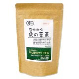 国産 有機栽培 桑の葉茶 2g×12包入 kwfa