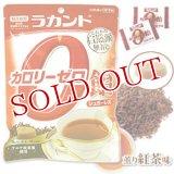 ラカント カロリーゼロ飴 薫り紅茶味 48g サラヤ saraya