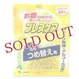 小林製薬 ブレスケア レモン味 つめ替え用 50粒×2袋 BREATH CARE